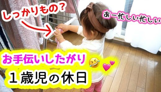 【お手伝い】ママが料理してる時のねむちゃん|今日も忙しい1歳児の休日❤️