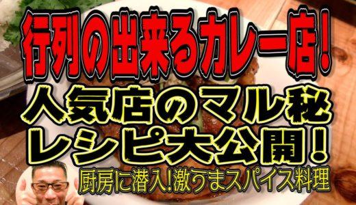 福岡最高峰のカレー店!激うまスパイス料理を!!!人気店のマル秘レシピ!