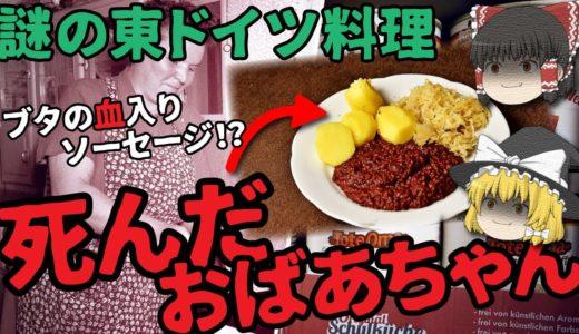 【ゆっくり解説】謎深き東ドイツの料理