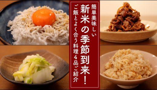新米の季節到来!簡単で美味しいご飯によく合う料理4品ご紹介。