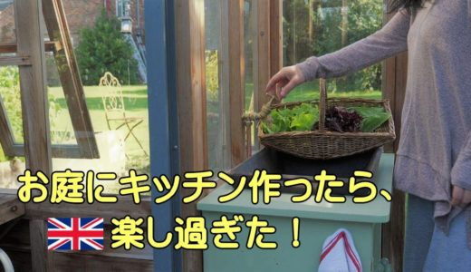 【28話】薪ストーブで料理する、お庭のキッチン初公開♥ |田舎暮らしの家庭菜園とDIY【イギリス、アンティークな暮らし。】vlog