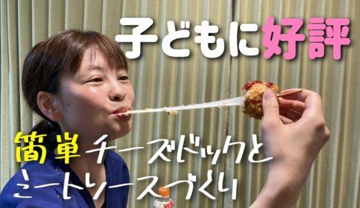 【誕生日の料理】カンタン手作り、保存もできるチーズドッグ