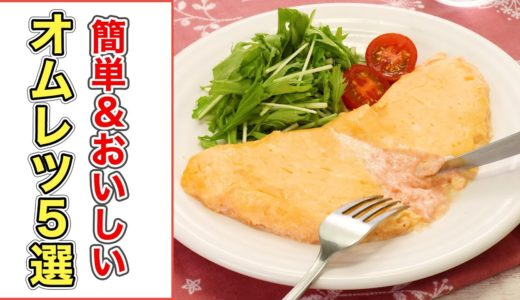 休日の朝ごはんに♪簡単おいしいオムレツ5選【卵料理】