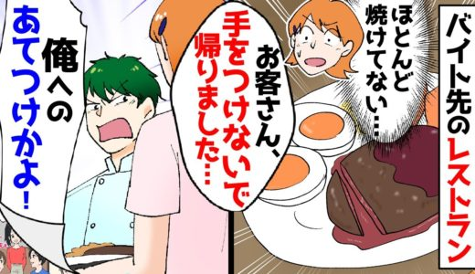 【漫画】バイト先のレストランで、私「料理ほとんど焼けてません、お客様は手をつけずに帰りました」店長「なんで客の様子に気付かない!お前が黙ってシチューでも出しとけばよかったんだ!」