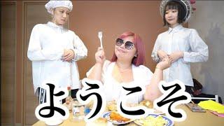料理が苦手な女2人がメンバーにフルコース振る舞ってみた。