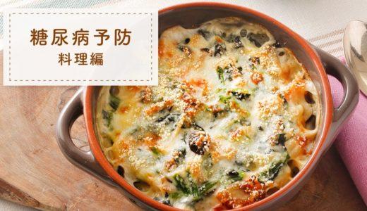 【糖尿病予防の食事作り】~実践編~おいしくて満足の料理レシピ【4品で1人分530kcal】
