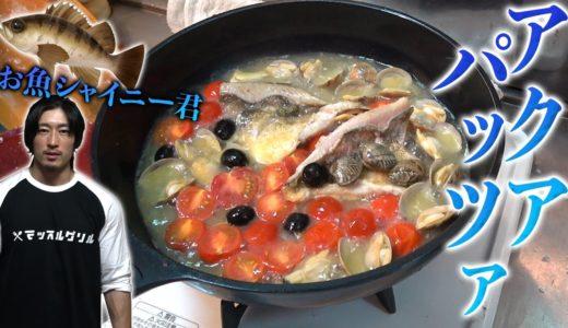 簡単にできる最強のモテ料理!アクアパッツァ!ビストロシャイニー
