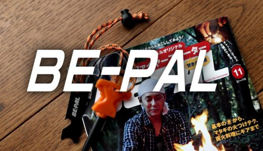 BEPAL11月号付録開封と料理