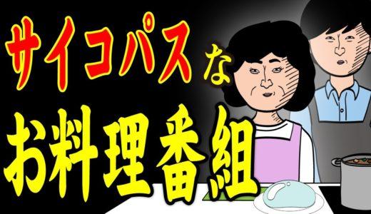 【アニメ】サイコパスなお料理番組wwwwwwwwwwwwww