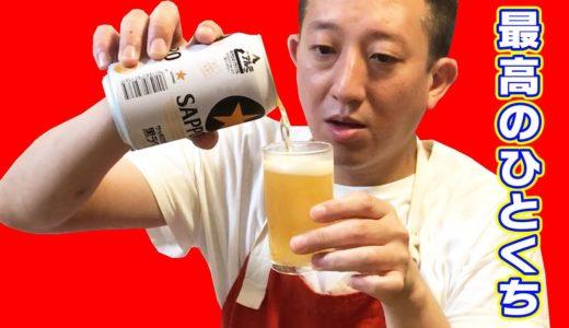 【料理】ビールに最高に合うおつまみ作るぞー!