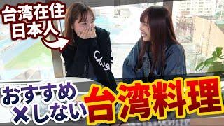 台湾在住日本人がおすすめしない台湾料理をインタビューした結果意外な結果に⋯