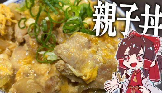 【料理】霊夢がおいしい親子丼を作るよ!【ゆっくり実況】