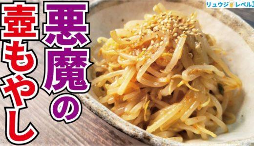 これだけで米2合食えます。ずっと壺に保存しておきたいほど美味しいもやしです【悪魔の壺もやし】