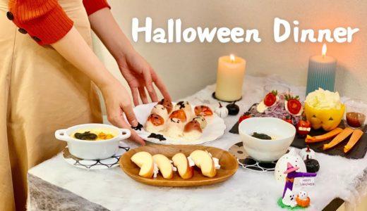 1人暮らしOL | ハロウィンの料理を作る|秋の過ごし方|おばけてまり寿司 | Namiのくらし