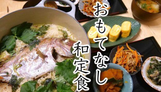 【料理動画】食欲の秋のおもてなし和定食/鯛めし/かわいいお客様現る【】