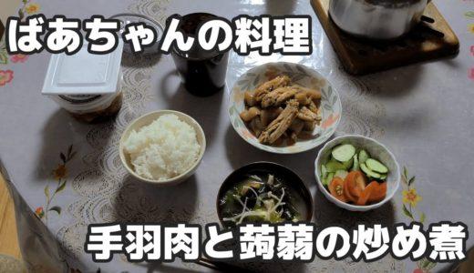 ばあちゃんの料理 手羽肉と蒟蒻の炒め煮