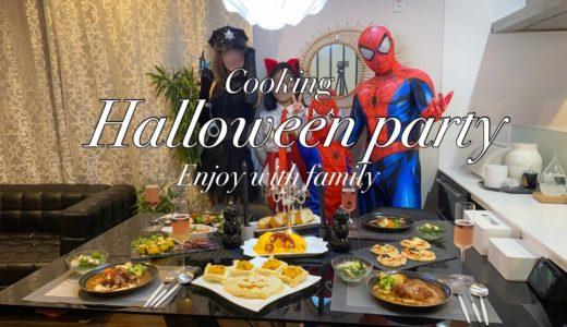 親子で楽しむ【ハロウィン】アラフォー主婦が作るホームパーティ料理