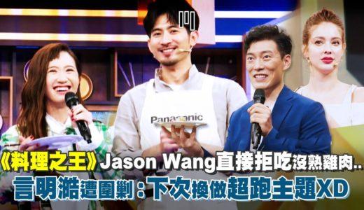 《料理之王》Jason Wang直接拒吃沒熟雞肉.. 言明澔遭圍剿:下次換做超跑主題XD