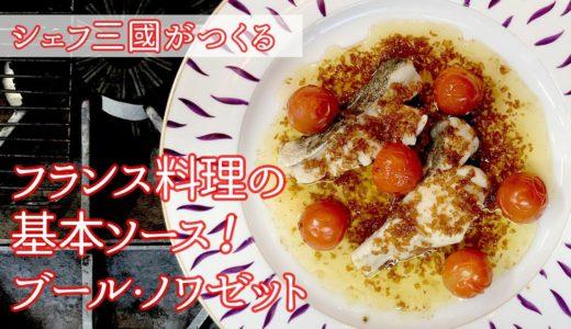 【シェフ三國の簡単レシピ】本格フランス料理!ブール・ノワゼットのソースの作り方 | オテル・ドゥ・ミクニ