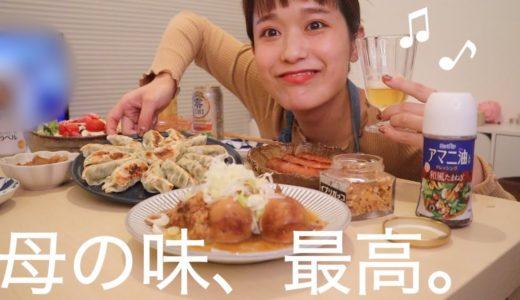 【お料理】お母さんから手作り料理が届いた!/一緒に食べよう/餃子と豚の軟骨