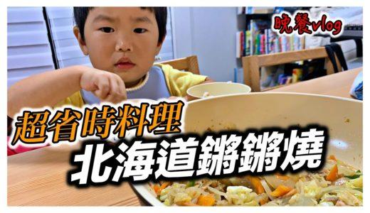晚餐vlog|北海道鏘鏘燒|超省時健康料理|日本媽媽下廚|日本日常生活