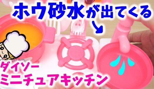 【100均】ミニチュアキッチンが超リアル!料理スライムクッキング【リアルおままごと】DIY Miniature kitchen