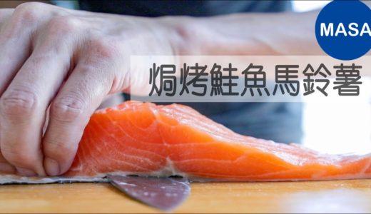 焗烤鮭魚馬鈴薯/Salmon & Potato Gratin MASAの料理ABC