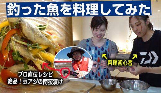 【プロ直伝のレシピ公開】豆アジの南蛮漬けに料理初心者2人が挑戦してみたところマジでうますぎた!