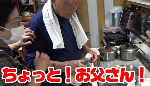 親父が勘で料理をした結果…【実家】