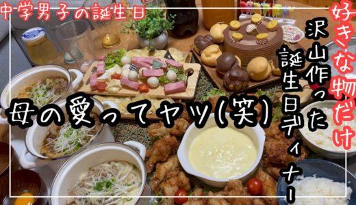 [簡単誕生日ディナー]男子が好きそうな簡単料理/中学生は唐揚げが好き
