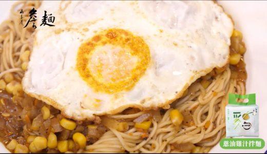 【姆士流】蔥油雞汁變身料理-黑胡椒鐵板麵