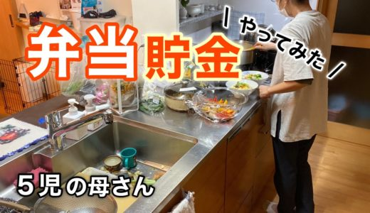 【バタつく料理】弁当の準備と夕食の支度 / 大家族 / 40代主婦