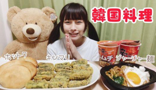 【大食い】韓国料理、業務スーパーだけで集めてきました。
