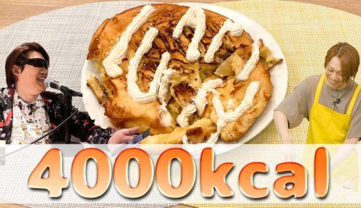 【デブ飯】バター100g!?遠隔操作料理でカロリーのバケモノ爆誕!!