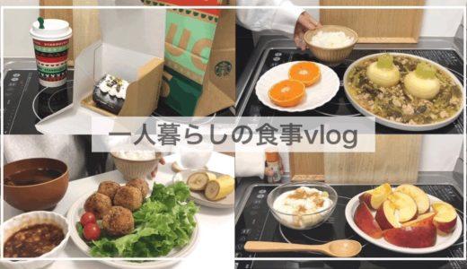 一人暮らし自炊派の食事vlog/手作りコロッケ、かぶのそぼろあんかけ、スターバックスのブッシュドノエル