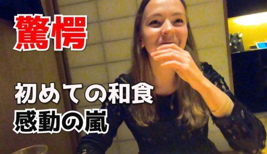 ロシア人が京料理の和居酒屋で初めての日本食に感動【外国人の反応】和牛と刺身、旨過ぎ