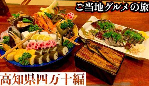 【大食い】高知はグルメ県だ‼️本場の料理に笑顔とニヤケが止まらないっ‼️【大胃王】【マックス鈴木】