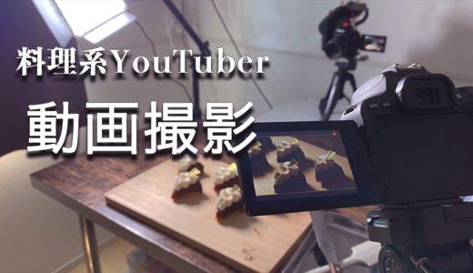 【動画撮影】料理系YouTubeを始めたい方へ!【撮影機材、撮影の裏側紹介】