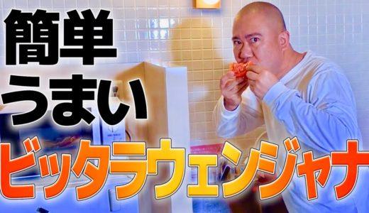 【料理】名前だけ聞いてオリジナル料理を作ろう【コロチキ】