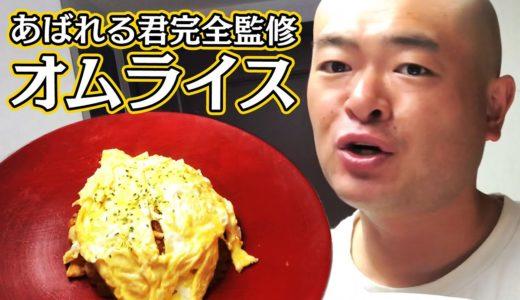 あばれる君完全監修オムライス【料理】
