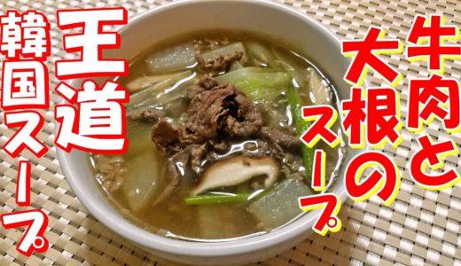 【韓国料理】牛肉と大根のスープの作り方 牛肉の旨みが優しく包み込むスタミナスープ