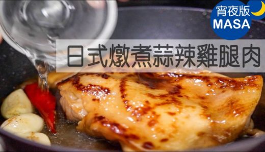 日式燉煮蒜辣雞腿肉/Spicy Garlic Teriyaki Stewed Chicken |MASAの料理ABC