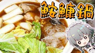 咲夜ちゃんのアンコウ鍋作り【料理】【ゆっくり実況】