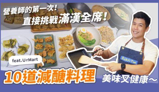 10道減醣料理 自己做美味又健康的滿漢全席 feat.UrMart|營養師小廚房