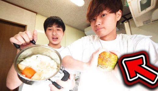 兄の怪力だけで料理作ってみた。。。怖い・・・