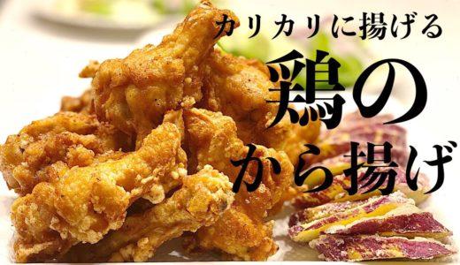料理研究家の絶品味付け!カリカリのから揚げの作り方How to make Japanese fried chicken(English subtitle)