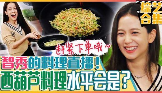 [中文字幕] BLACKPINK智秀卖起西葫芦!她的西葫芦料理水平是到底会怎样呢?!ㅣ美味的广场