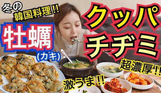 【冬の韓国料理】冬は牡蠣!超贅沢たっぷり牡蠣クッパ・牡蠣チヂミ!有名な美味しい牡蠣専門店【モッパン】