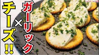 まるで高級チーズ!!知らないと損をするガーリックチーズの作り方【ガーリックチーズカナッペ】