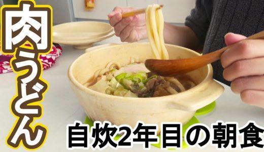 【自炊2年目の料理】牛丼の残りであつあつお鍋の肉うどんを作ったよ('∇')【一人暮らしvlog】